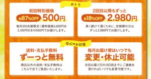 かほりのおめぐ実を最安値で購入する方法!