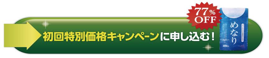 めなりのキャンペーン