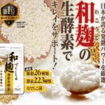 和麹づくしの雑穀生酵素の解約方法