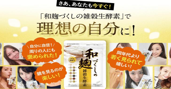 和麹づくしの雑穀生酵素の解約方法(定期コース)