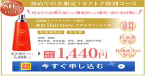 ヘアモア特別キャンペーン