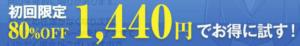 ヘアモア80%OFFキャンペーン