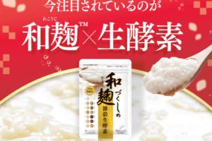 和麹づくしの雑穀生酵素の効果