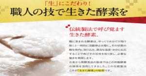 和麹づくしの雑穀生酵素 効果的な飲み方