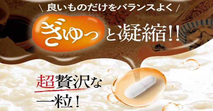和麹づくしの雑穀生酵素の成分
